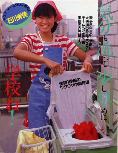 石川秀美 月刊明星1983年7月号切り抜き(150dpi)