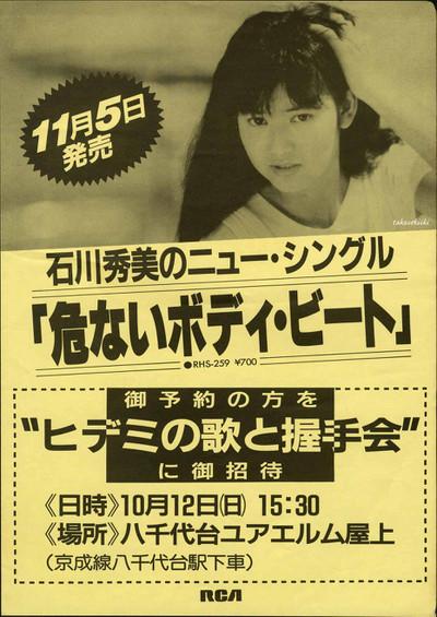 """19861012""""ヒデミの歌と握手会""""チラシ(A4表)(150dpi)"""