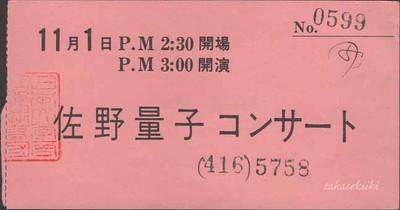 19871101日本大学商学部佐野量子コンサートチケット(表)(150dpi)