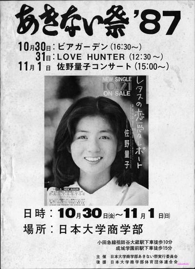 19871101日本大学商学部佐野量子コンサートポスター(四切表)(150dpi)