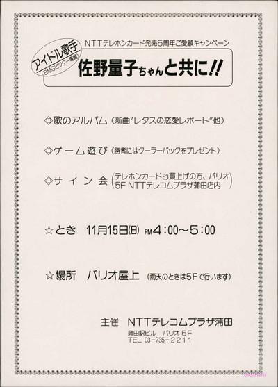 19871115佐野量子_NTTテレホンカードキャンペーンチラシ(B5表)(150dpi)