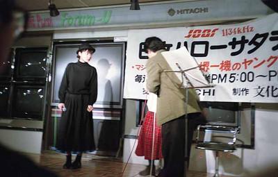 19871121日立ハローサタデー_水谷麻里