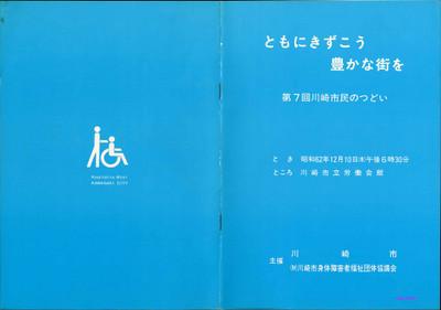 19871210第7回川崎市民のつどいパンフレット(表1-4)(150dpi)