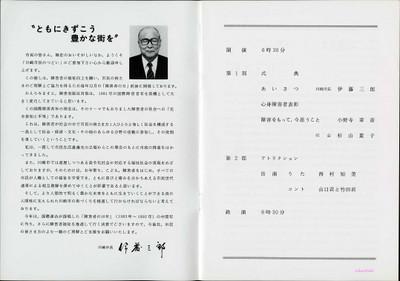 """19871210第7回川崎市民のつどいパンフレット(表2-P1)(150dpi)"""""""