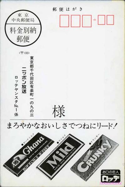19871211ロッテヤンスタNo.1御招待券(表)(150dpi)