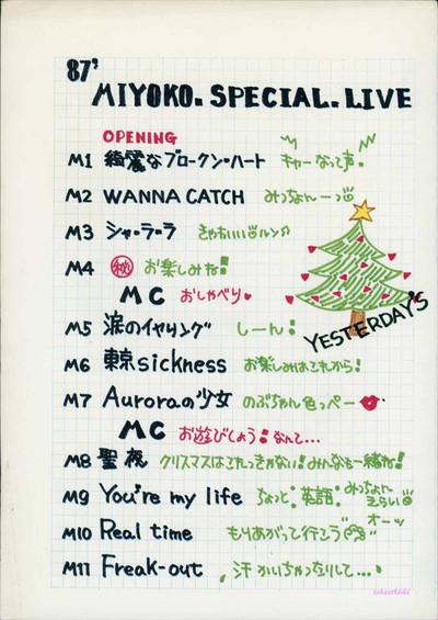 19871221_87MIYOKO.SPECIAL.LIVE_リーフレット(表)(150dpi)