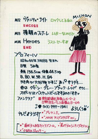 19871221_87MIYOKO.SPECIAL.LIVE_リーフレット(裏)(150dpi)