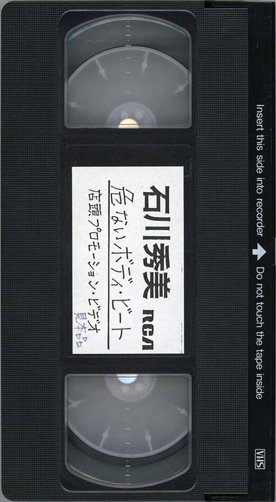 石川秀美「危ないボディ・ビート」店頭プロモーションビデオ(150dpi)