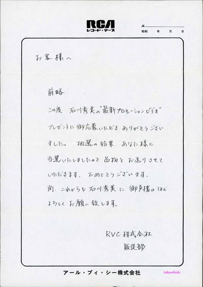 石川秀美「危ないボディ・ビート」店頭プロモーションビデオ当選のお知らせ(表)(150dpi)