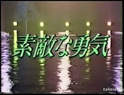 石川秀美「素敵な勇気」プロモーションビデオ