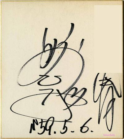 19840506石川秀美サイン色紙(150dpi)