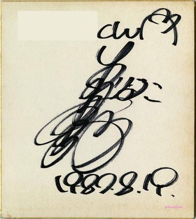 19870819佐野量子サイン(150dpi)