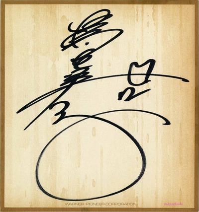 橋本美加子サイン色紙(150dpi)