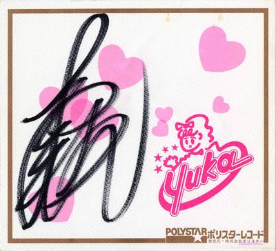 19851013大西結花サイン(150dpi)