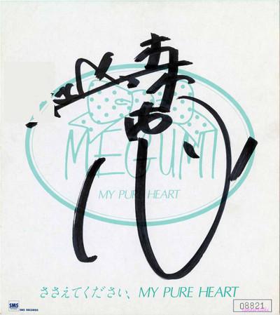 19860705森恵サイン色紙(表)(150dpi)
