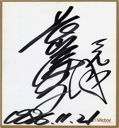 19861121長山洋子サイン色紙(150dpi)