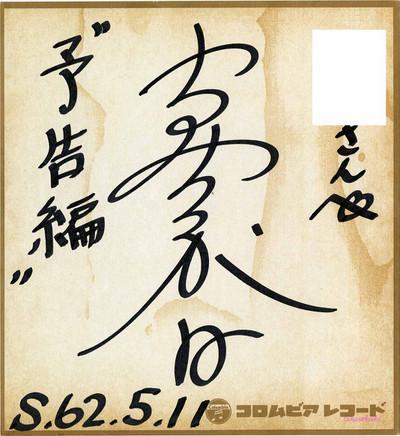 19870511守谷香サイン色紙(150dpi)