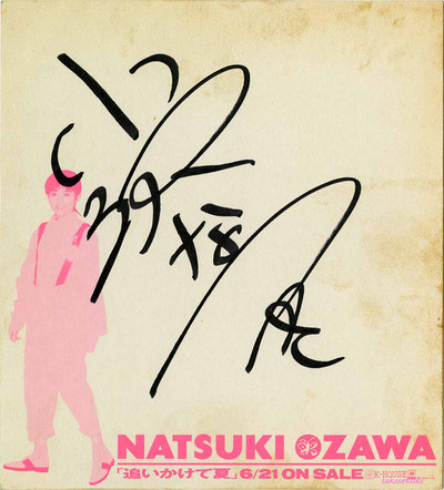 19870606小沢なつき「追いかけて夏」サイン色紙(150dpi)