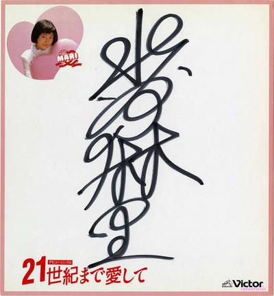 水谷麻里「21世紀まで愛して」サイン色紙(150dpi)