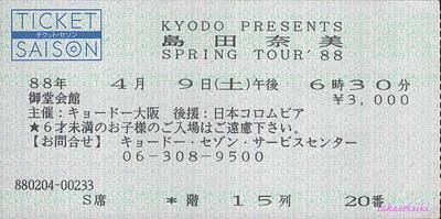 19880409島田奈美SPRING TOUR'88チケット(表)(150dpi)