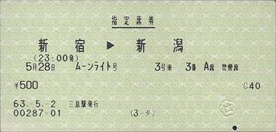 19880528ムーンライト指定席券(150dpi)