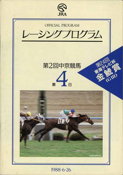 19880626中京競馬場レーシングプログラム(表1)(150dpi)
