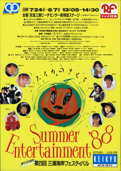 19880000第23回三浦海岸フェスティバルチラシ(A4表)(150dpi)