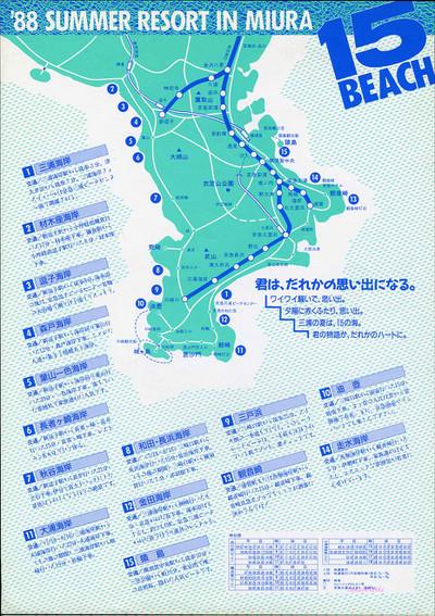 19880000第23回三浦海岸フェスティバルチラシ(A4裏)(150dpi)