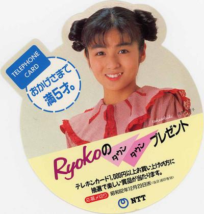 """佐野量子 NTT""""RYOKOのタウンタウンプレゼント""""ステッカー(150dpi)"""
