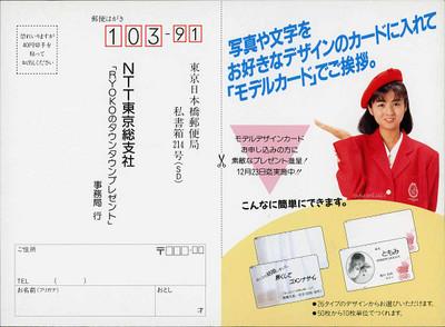 """佐野量子 NTT""""RYOKOのタウンタウンプレゼント""""申込みハガキ(表)(150dpi)"""