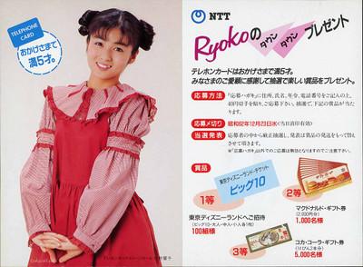 """佐野量子 NTT""""RYOKOのタウンタウンプレゼント""""申込みハガキ(裏)(150dpi)"""