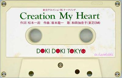 和田加奈子「Creation My Heart」非売品カセットテープ(150dpi)