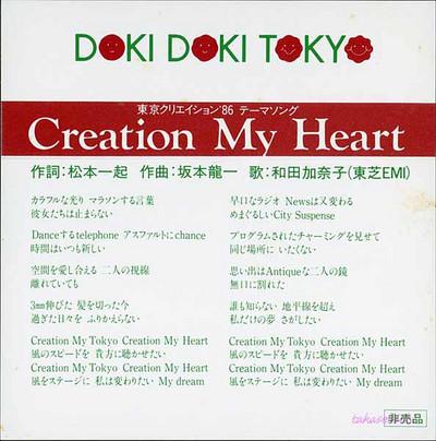 和田加奈子「Creation My Heart」非売品カセットレーベル(150dpi)