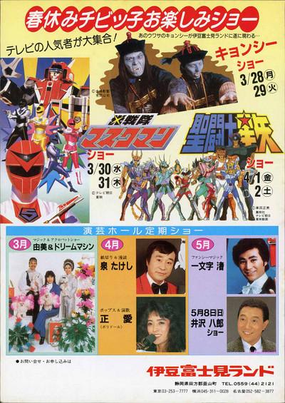 198803-05伊豆富士見ランド ザ・ペリカンフェスティバルチラシ(B5裏)(150dpi)