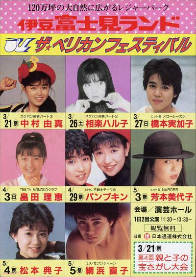 198803-05伊豆富士見ランド ザ・ペリカンフェスティバルチラシ(B5表)(150dpi)