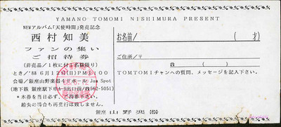 19880612西村知美ファンの集いご招待券(表)(150dpi)