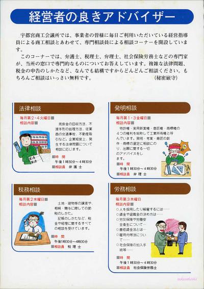 佐野量子 宇都宮商工会議所中小企業相談所チラシ(B5裏)(150dpi)