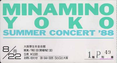 19880822南野陽子_MINAMINO YOKO SUMMER CONCERT'88チケット(表)(150dpi)