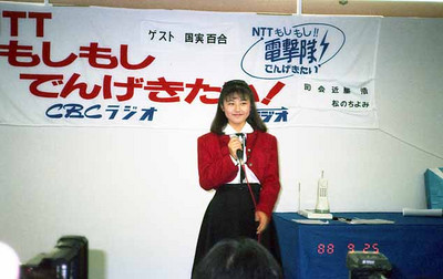 19880925国実百合@西武百貨店静岡店へは_NTTもしもし電撃隊