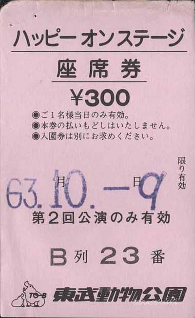 19881009東武動物公園ハッピーオンステージ座席券2(表)(150dpi)