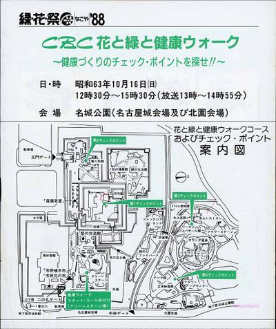 19881016CBC花と緑と健康ウォーク案内図(B5表)(150dpi)