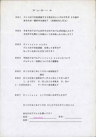 石川秀美PrivateLIVEアンケートB5(150dpi)