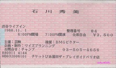 19881101石川秀美ライヴチケット@渋谷LIVE-INN(表)(150dpi)