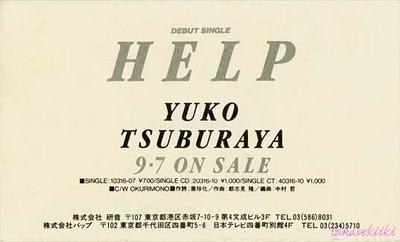 円谷優子「HELP」名刺(表)(150dpi)