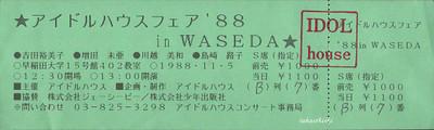 19881105アイドルハウスフェア'88inWASEDAチケット(表)(150dpi)