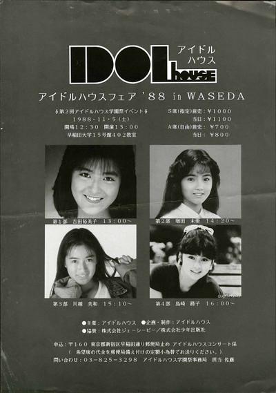 19881105アイドルハウスフェア'88inWASEDAチラシ(表)(A4)(150dpi)