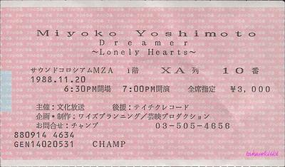 19881120芳本美代子Dreamer~Lonly Hearts~チケット(表)(150dpi)