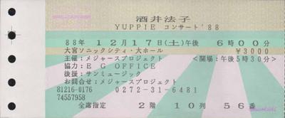 19881217酒井法子YUPPIE コンサート'88チケット(表)(150dpi)
