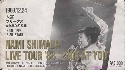 "19881224NAMI SHIMADA LIVE TOUR'88""LOOK AT YOU""チケット(表)(150dpi)"