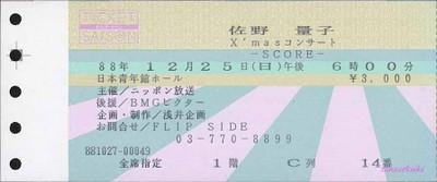 """1988年12月25日_佐野量子""""X'masコンサート-SCORE-""""チケット(表)(150dpi)"""